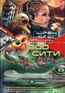 Zoo City Russian Cover